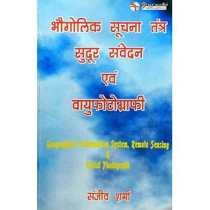 Geographical Information System, Remote Sensing & Aerial Photograph By Sanjiv Sharma-(Hindi)