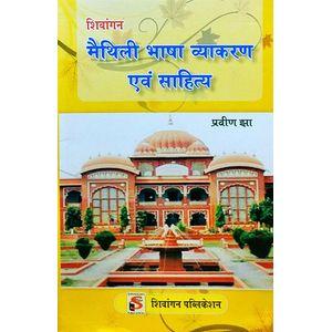 Maithili Bhasha Vyakaran Evam Sahitya By Praveen Jha-(Hindi)