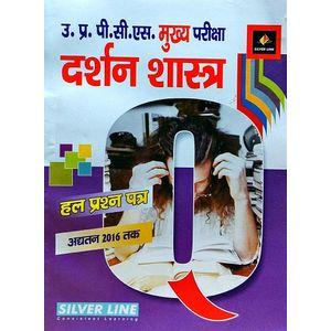 Uppcs Main Exam Darshan Shastra Solved Paper By D P Pandey-(Hindi)