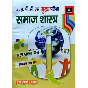 Uppcs Main Exam Samaj Shastra Solved Paper By Anuj Gupta-(Hindi)