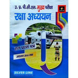 Uppcs Main Exam Raksha Adhyayan Solved Paper By -(Hindi)