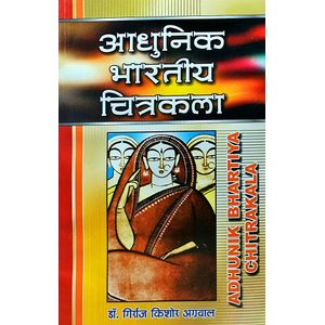 Adhunik Bhartiya Chitrakala By Dr Girraj Kishor Agrawal-(Hindi)
