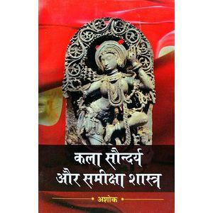 Kala Saundarya Aur Samiksha Shastra By Ashok-(Hindi)