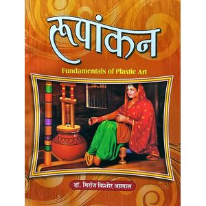 Rupankan By Dr Girraj Kishor Agrawal-(Hindi)