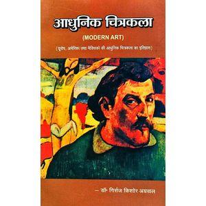 Adhunik Chitrakala By Dr Girraj Kishor Agrawal-(Hindi)