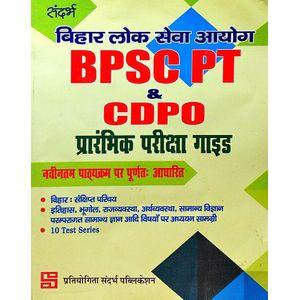 Sandarbh Bpsc Pt & Cdpo Pre Exam Guide By Editorial Team-(Hindi)