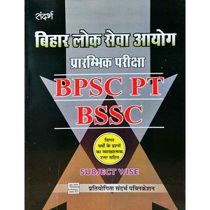 Bpsc Pt Subjectwise Question Bank By Editorial Team-(Hindi)