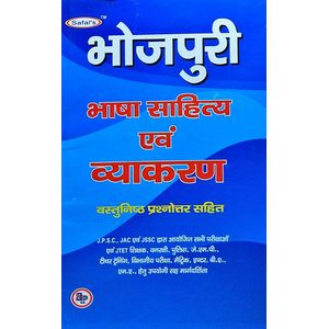 Bhojpuri Bhasha Sahitya Evam Vyakaran By Editorial Team-(Hindi)