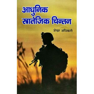 Modern Strategic Thought By Dr Shekhar Adhikari-(Hindi)