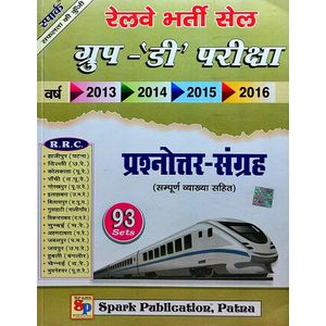 Railway Bharti Sail Group D Pariksha By Editorial-(Hindi)