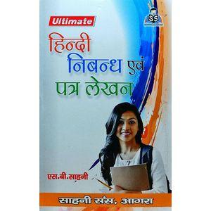 Hindi Nibandh Evam Patra Lekhan By S B Sahani-(Hindi)
