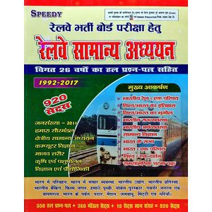 Railway Samanya Adhyayan Question Bank By Editorial Team-(Hindi)