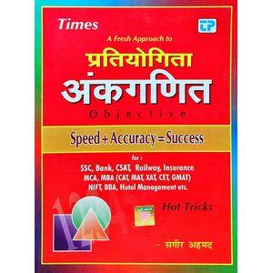 Times Pratiyogita Ankganit By Sagir Ahmad-(Hindi)
