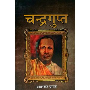 Chandragupta By Jaishankar Prasad-(Hindi)