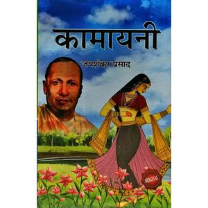 Kamayani By Jaishankar Prasad-(Hindi)