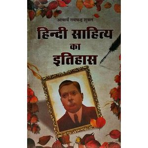 Hindi Sahitya Ka Itihas By Acharya Ramchandra Shukla-(Hindi)