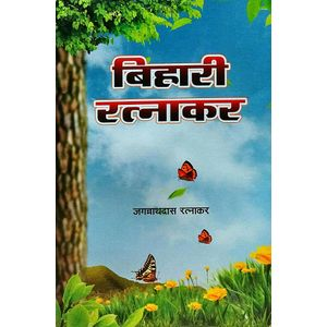 Bihari Ratnakar By Jagannathdas Ratnakar-(Hindi)