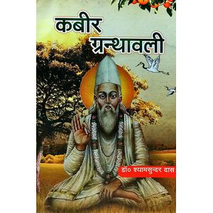 Kabir Granthawali By Dr Shyamsundar Das-(Hindi)