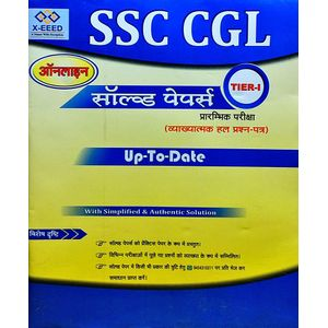 Ssc Cgl Tier 1 Solved Papers By Editorial Team-(Hindi)