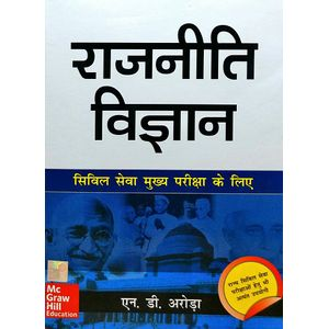 Rajneeti Vigyan Civil Seva Mukhya Pariksha Ke Liye By N D Arora-(Hindi)