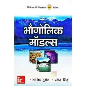 Bhaugolik Models By Majid Husain-(Hindi)