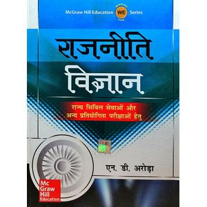Rajnitik Vigyan By N D Arora-(Hindi)