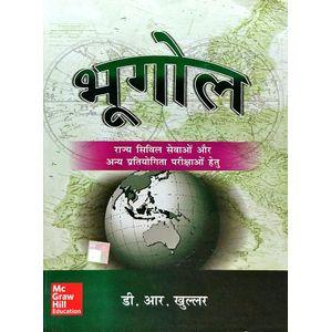 Bhugol Rajya Sevao Aur Anya Pratiyogita Pariksha Ke Liye By D R Khullar-(Hindi)