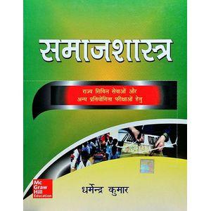 Samajshastra By Dharmendra Kumar-(Hindi)