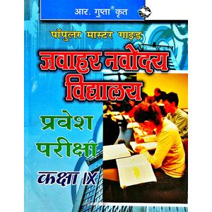 Jawahar Navodaya Vidyalaya Exam Popular Master Guide Class 9 By Manoj Kumar Singh-(Hindi)