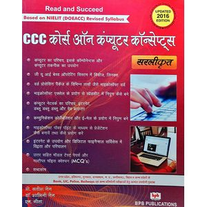 Course On Computer Concepts ( Ccc) By Prof Satish Jain, Dr Shalini Jain, M Geetha-(Hindi)