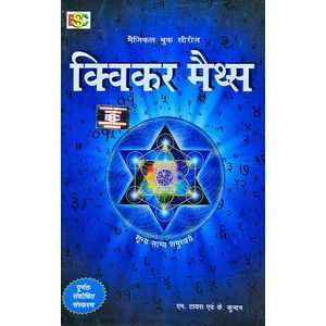 Magical Book Series Quicker Maths By M Tyra , K Kundan-(Hindi)