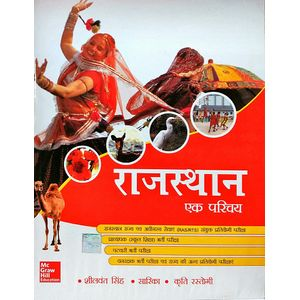Rajasthan Ek Parichey By Sheelwant Singh-(Hindi)