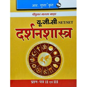 Ugc Net/Set Darshanshastra Prashn Ptra 2 Evam 3 By R Gupta Experts-(Hindi)