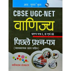 Ugc-Net: Commerce Paper 1,2,3 Previous Years Paper Solved By Rph Editorial Board-(Hindi)