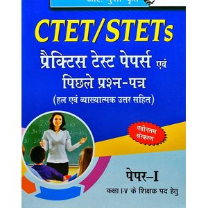 Ctet/Stets Practice Test Papers & Previous Solved Paper 1 Class 1 To 5 By Rph Editorial Board-(Hindi)