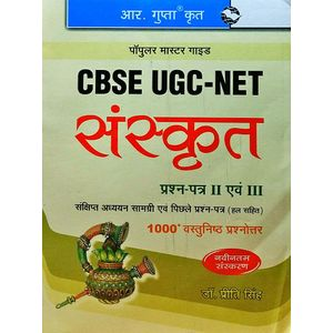 Ugc Net/Set Sanskrit Jrf & Assistant Professor Paper 2,3 Exam Guide By Dr Priti Singh-(Hindi)