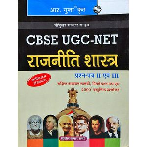 Cbse Ugc-Net Rajniti Shastra Prashn Ptra 2 Evam 3 By Sunil Kumar Sharma-(Hindi)