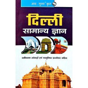Delhi Samanya Gyan By Rph Editorial Board-(Hindi)