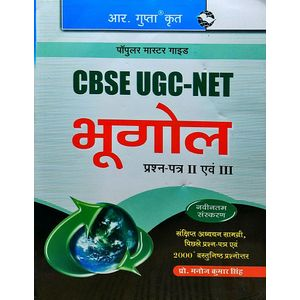 Cbse Ugc-Net/Set Bhugol Paper 2,3 Jrf, Asstt. Professor Exam By Manoj Kumar Singh-(Hindi)