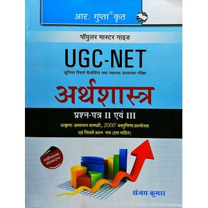 Ugc Net Arthashastra Paper 2 And 3 By Sanjay Kumar-(Hindi)
