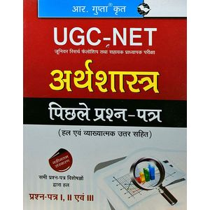Cbse-Ugc-Net Arthashastra Previous Papers By Rph Editorial Board-(Hindi)