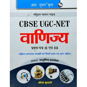 Cbse Ugc-Net Commerce Paper 2 And 3 By Sima Kumari-(Hindi)