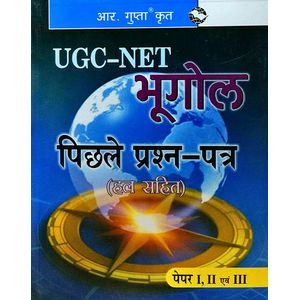 Ugc-Net Geography Paper 1,2,3 By Rph Editorial Board-(Hindi)