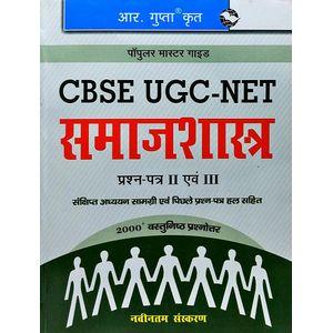 Cbse Ugc-Net Samaj Shastra Prashn Ptra 2 Evam 3 By Ramji Lal Yadav-(Hindi)