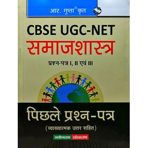 Cbse-Ugc-Net Social Science Previous Paper 1,2,3 Jrf & Asstt. Professor Exam By Rph Editorial Board-(Hindi)