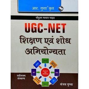 Ugc-Net Shikshan Evam Shodh Abhiyogyata By Sanjay Gupta-(Hindi)