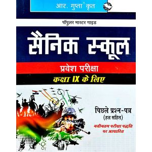 Sainik School Class 9 Popular Master Guide By Rph Editorial Board-(Hindi)