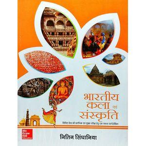 Bharatiya Kala Evam Sanskriti By Nitin Singhania-(Hindi)
