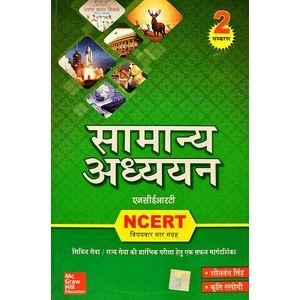 Ncert Samanya Adhyan By Sheelwant Singh-(Hindi)