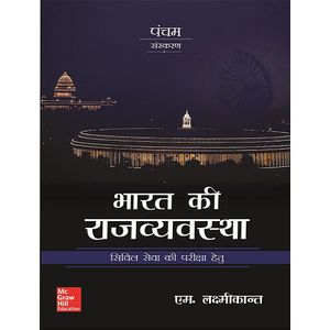 Bharat Ki Rajvyavastha By M Laxmikanth-(Hindi)